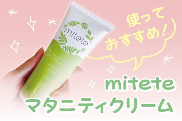 miteteマタニティクリーム商品画像
