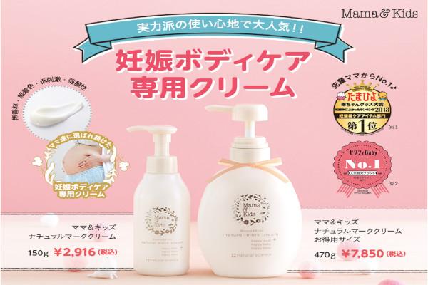 妊娠線予防クリーム商品