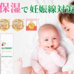 【アロベビー】ALOBABYフォーマムボディマーククリームは妊娠線ケアできる?できない?ママたちの口コミを大調査!
