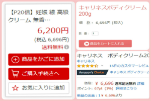 キャリネスボディクリーム通販価格比較