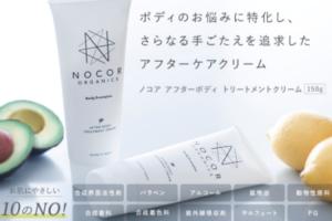 【NOCOR】ノコアアフターボディトリートメントクリームの口コミ調査!妊娠線ケア効果と成分をご紹介♪