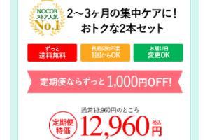 ノコア定期便コース2本セット
