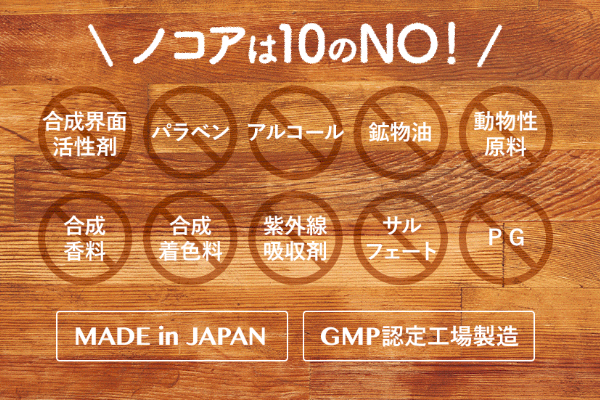 ノコア日本製無添加処方