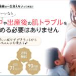 ノワーレ産前産後の肌トラブルケア