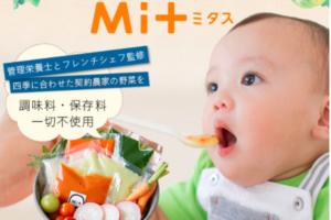 Mi+(ミタス)の口コミやお得に試す方法!赤ちゃんがパクパク食べると話題の離乳食について調べてみた!