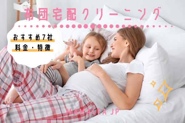 布団宅配クリーニングおすすめ7社