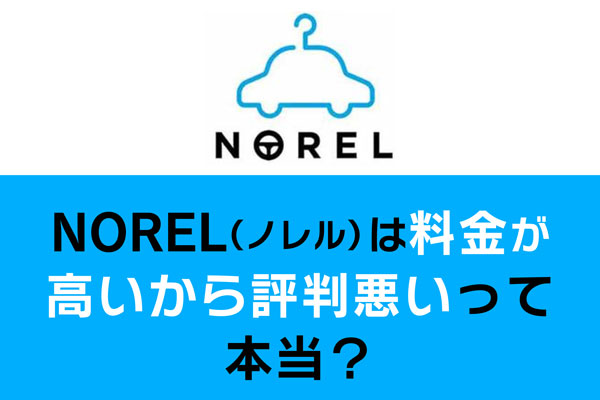 NORELの評判