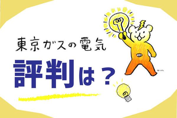 東京ガス電気評判