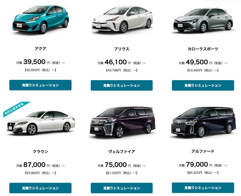 Kinto トヨタ