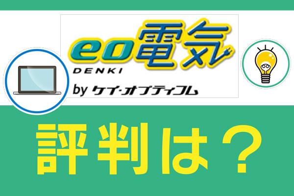 eo電気評判
