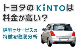 トヨタのkintoは料金が高い?評判やサービスの特徴を徹底分析