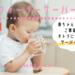 赤ちゃん向けのお得なプランがあるウォーターサーバー比較!失敗しない選び方や費用などをご紹介!