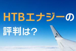 HTBエナジーの評判は?旅行好きの人が得する理由
